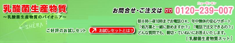 乳酸菌生産物質ネットお客様用電話フリ-ダイヤル0120-239-007