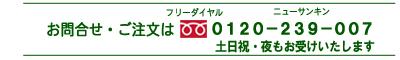 お客様用フリーダイヤル 0120-239-007